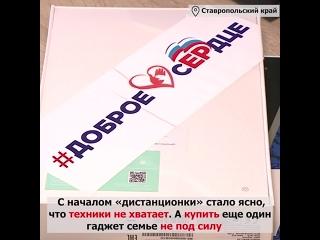 Ставропольским школьникам подарили то, без чего им никак нынче не обойтись. Рассказываем, что привело детей в полный восторг