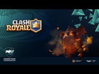 Clash Royale | Чемпионат России по компьютерному спорту 2021 | Отборочный этап