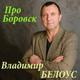 Владимир Белоус - Одуванчики
