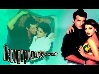Неконтролируемый. Индийский фильм. 1996 год. В ролях: Санджай Капур. Мамта Кулкарни. Амриш Пури. Шакти Капур и другие.