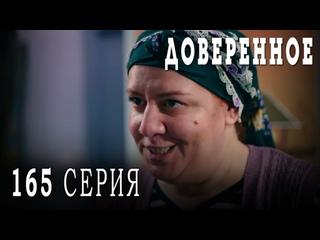 Турецкий сериал Доверенное - 165 серия (русская озвучка)