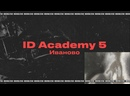 ID Academy 5 ИвановоMOVING STAR 2021 Street show teenagers