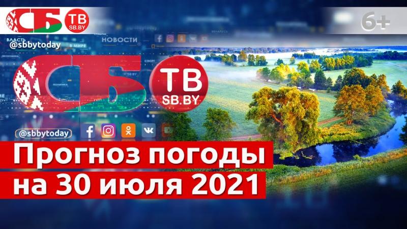 Погода в Беларуси 30 июля 2021 переменная облачность