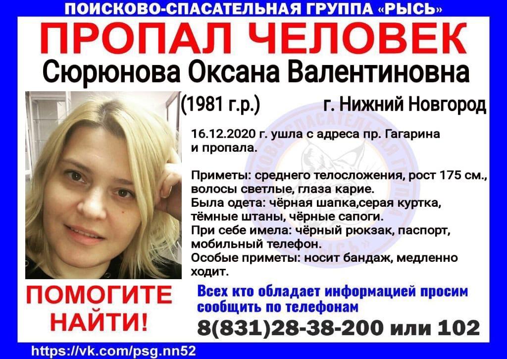 Сюрюнова Оксана Валентиновна