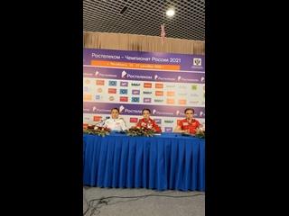 Пресс-конференция после проката женщин, короткая программа