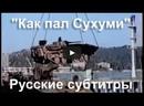 Док. фильм Как пал Сухуми Война в Абхазии 1992-1993 г. Русские субтитры