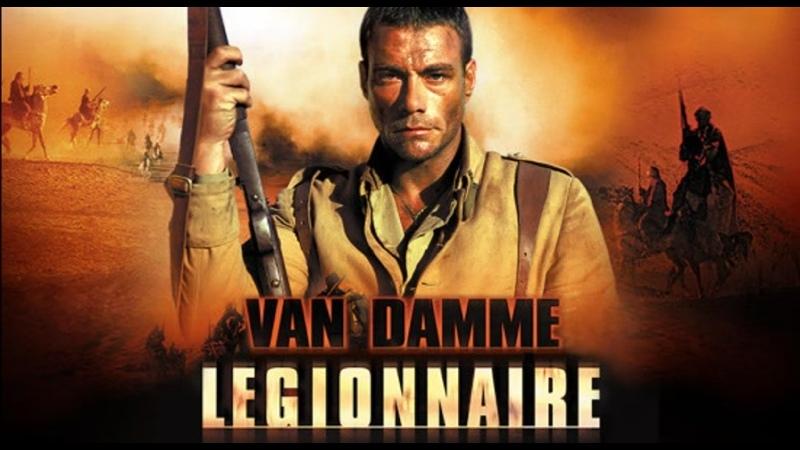 Легионер Legionnaire 1998