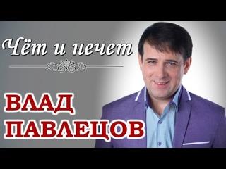Влад Павлецов - Чёт и нечет (ресторан ''Гладиатор'', г. Москва)