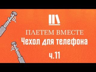 ПЛЕТЁМ ВМЕСТЕ с Сергеем Борисовичем. Чехол для телефона ч.11