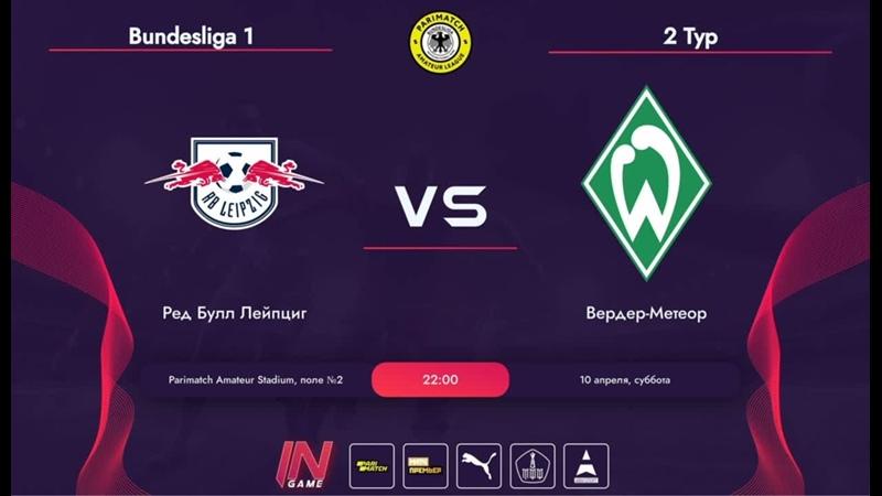 Parimatch Amateur League Bundesliga 1 2 Тур РБ Лейпциг Вердер Метеор