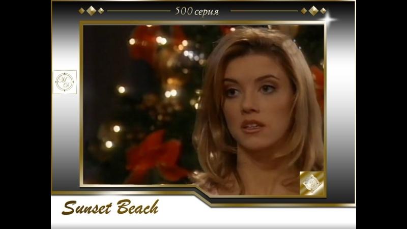Sunset Beach 500 Christmas Special Любовь и тайны Сансет Бич Рождественские серии 500 серия
