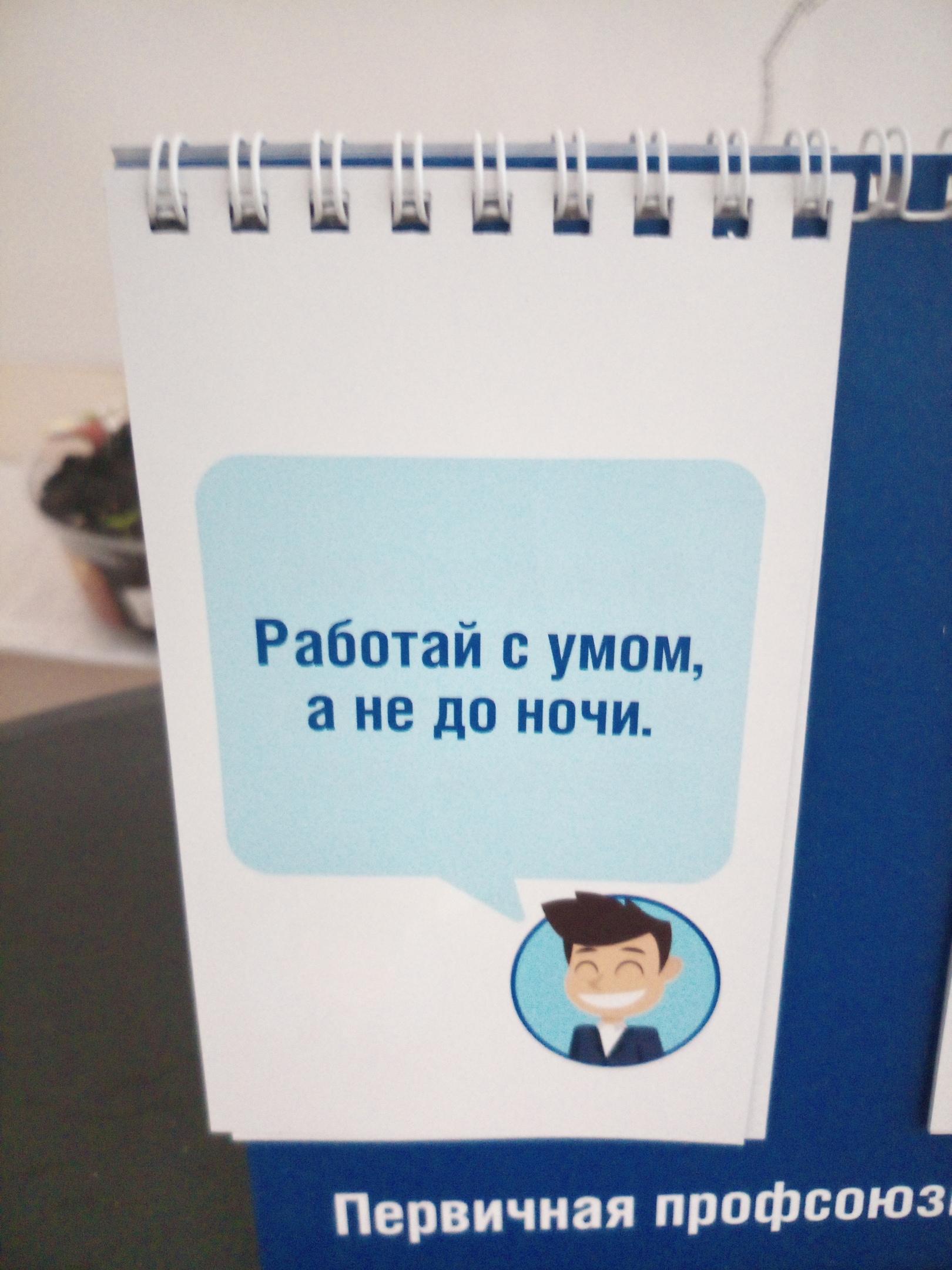 Календарь от профсоюза