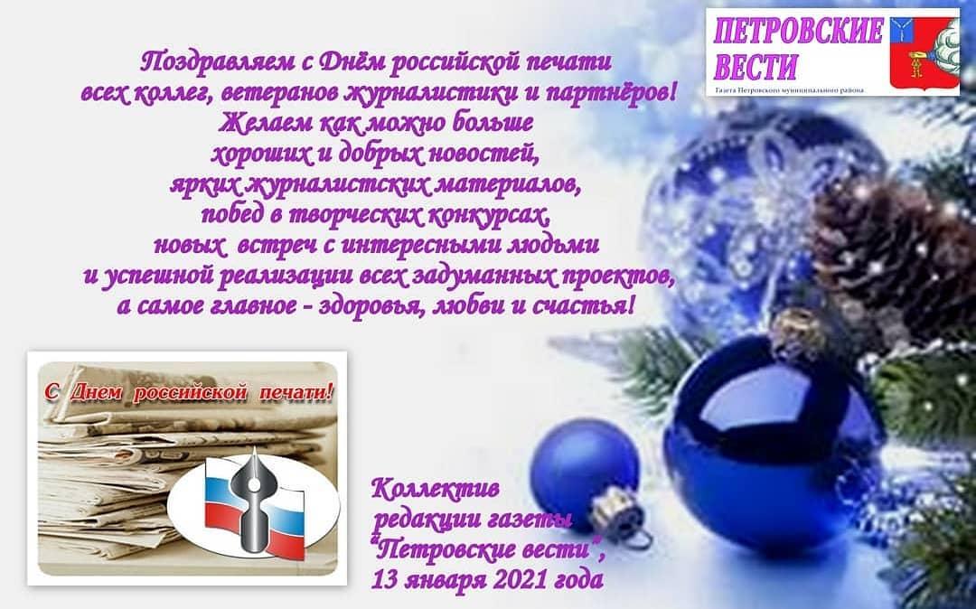 Сегодня профессиональный праздник - День российской печати - отмечают коллективы газет и журналов, всех печатных изданий и средств массовой информации