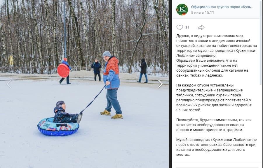 В парке «Кузьминки-Люблино» запретили кататься на тюбинговых горках Скриншот со страницы парка «Кузьминки-Люблино», ВК