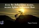 Пауло Коэльо_ 15 вдохновляющих цитат