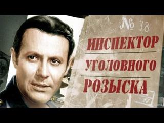 """Фильм """"Инспектор уголовного розыска""""_1971 (детектив)."""