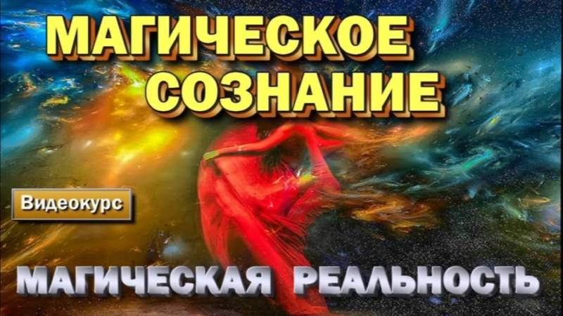 Астрал Матрицы и магическое Сознание Магическая реальность ✅ семинар онлайн