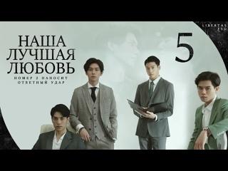 [FSG Libertas] [05/06] We Best Love: Fighting Mr. 2nd / Наша лучшая любовь: Номер 2 наносит ответный удар [рус.саб]