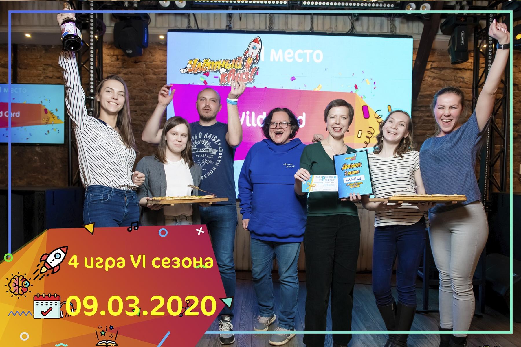 Игра №4 VI сезона Улётный квиз 09.03.2020