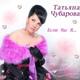 Татьяна Чубарова - Рисую счастье