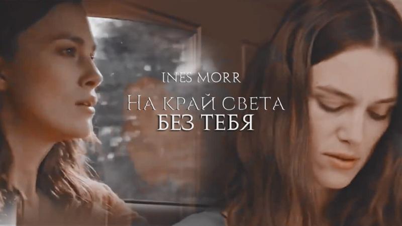На край света без тебя Ines Morr