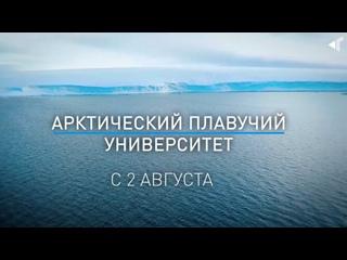 Арктический плавучий университет.