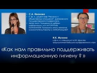 Как нам правильно поддерживать информационную гигиену ? - беседа с Светланой Анатольевной Ивановой.