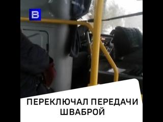 Опасное ноу-хау: в Калининграде водитель автобуса переключал передачи шваброй