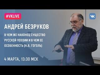 Андрей Безруков I В чем же наконец существо русской поэзии и в чем ее особенность (Н.В. Гоголь)
