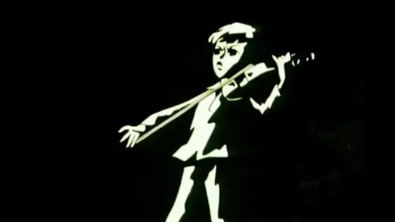 Скрипка пионера (1971) Мультфильм