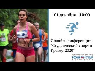 """Онлайн-конференция """"Студенческий спорт в Крыму-2020"""""""