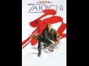 Затойчи_2003_Zatoichi - Такеши Китано