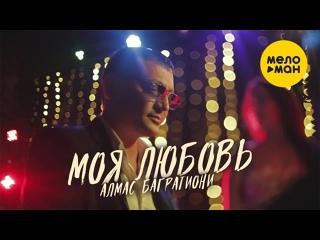 Алмас Багратиони - Моя любовь (Official Video, 2021) ♥♫♥ (1080p) ✔