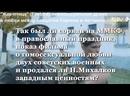 Был ли сорван показ фильма о гомосексуальной любви двух советских военных и продался ли Михалков западу