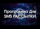 СМС рассылка 2019 - Программа для СМС рассылки через телефон