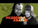 Медвежья хватка 1-4 серия 2014 Русский боевик. Новинка