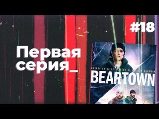 Первая серия #18 Медвежий угол