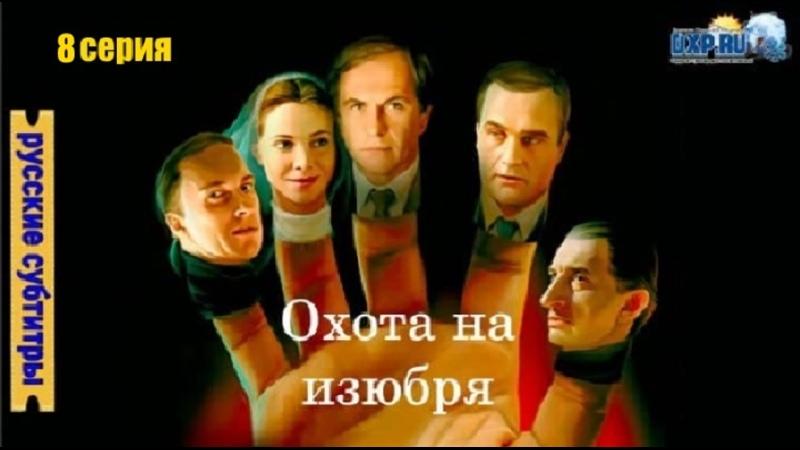 Охота на изюбря 8серия из12 2005 Россия детектив субтитры