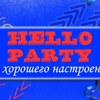 """ДЕТСКИЕ ПРАЗДНИКИ """"Hello Party"""""""