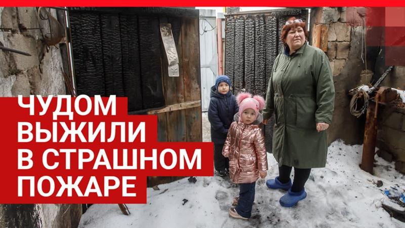 Под Волгоградом страшный пожар уничтожил дом большой семьи