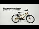 Инструкция по сборке детского велосипеда Novatrack