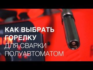 Как выбрать горелку для сварки полуавтоматом | АРТ СВАРКА | Сварочное оборудование Набережные Челны
