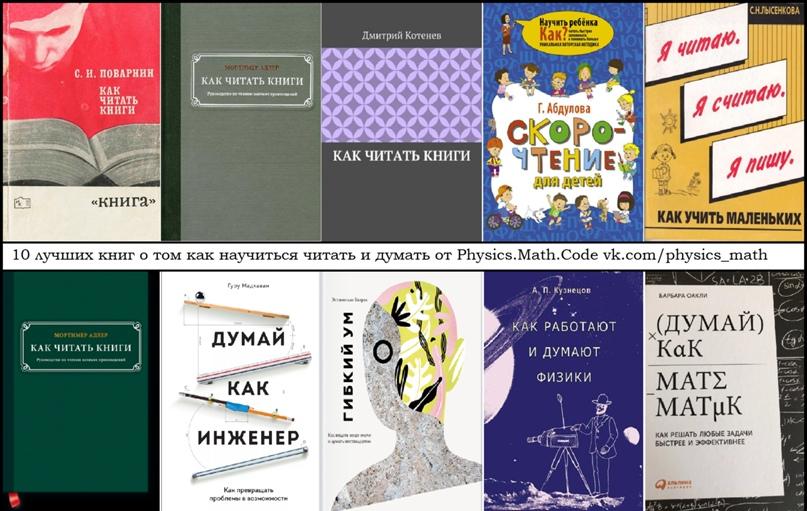 📚 10 лучших книг о том как научиться читать и думать
