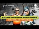 Кант Лекторий «Распространенные велополомки и способы их устранения»