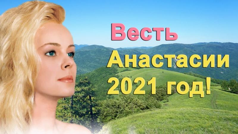 Дольмен Анастасии Прамамочки Весть от Анастасии 2021 год Родовые поместья