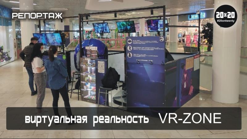 Виртуальная реальность в Туле VR ZONE