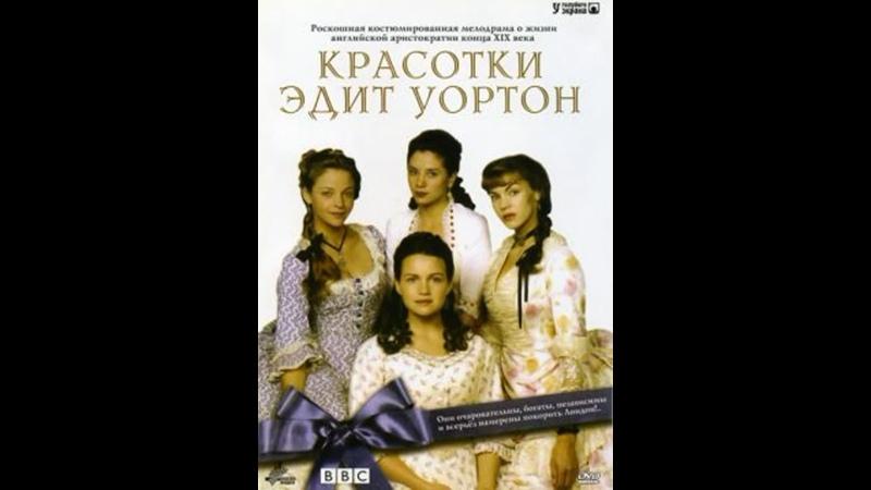 Красотки Эдит Уортон часть вторая The Buccaneers VHS Rip 1995