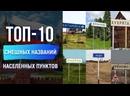 10 реальных и самых смешных названий населенных пунктов. Необычные названия сел и деревень в России.