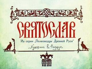 Светослав Храбрый