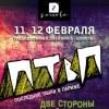 11 и 12 февраля | ПТВП | 2 концерта| Zoccolo 2.0